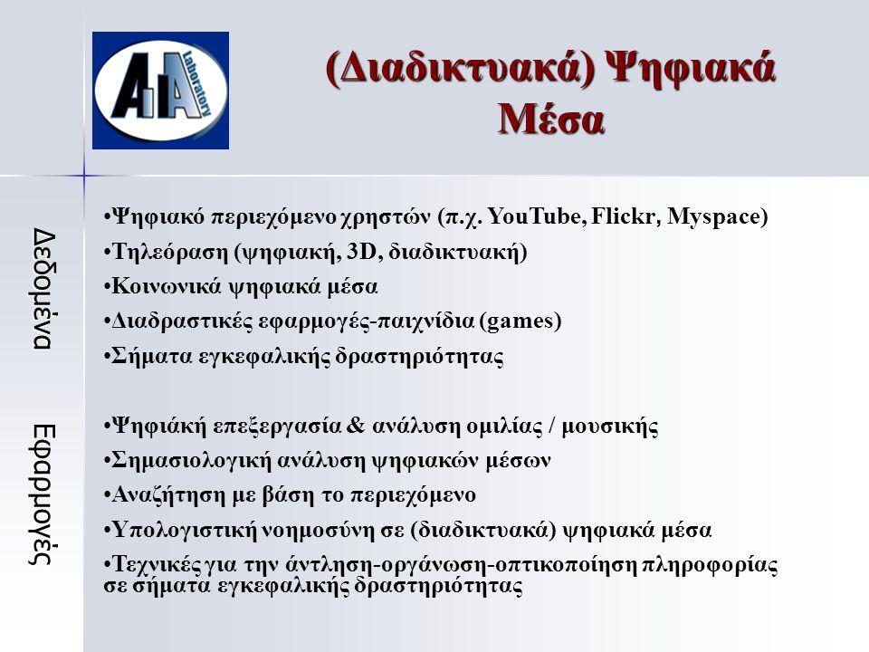 (Διαδικτυακά) Ψηφιακά Μέσα • •Ψηφιακό περιεχόμενο χρηστών (π.χ.
