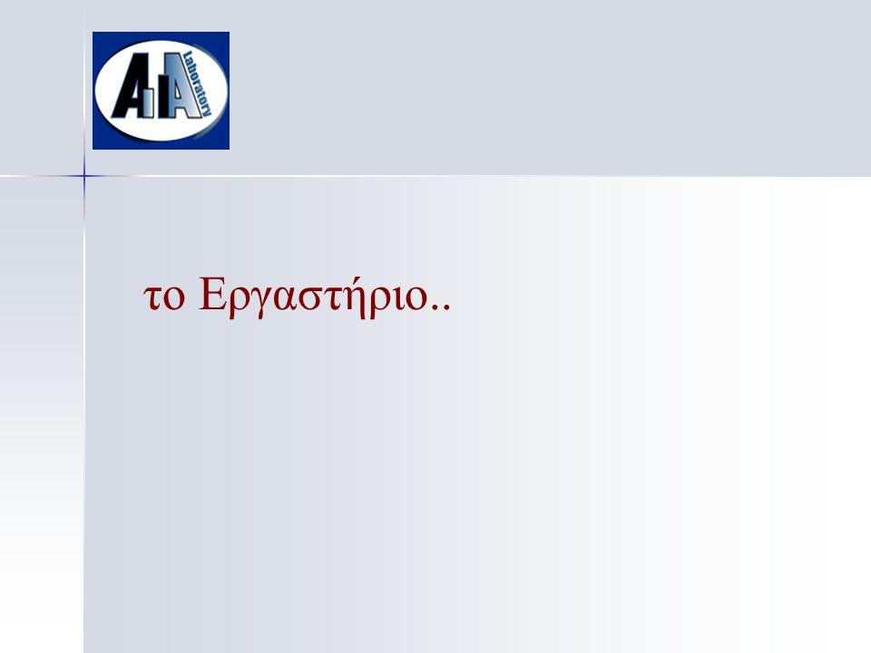 Θεματικές Περιοχές Διπλωματικών  Αναγνώριση δραστηριοτήτων σε βίντεο βάθους ή δεδομένα MoCap.