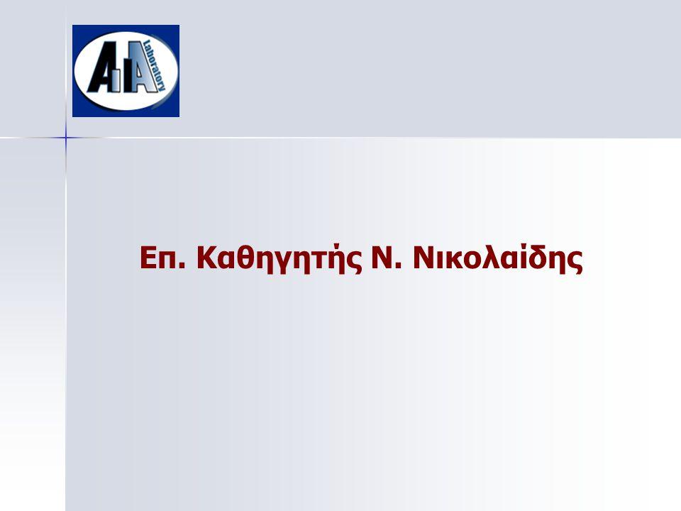 Επ. Καθηγητής Ν. Νικολαίδης