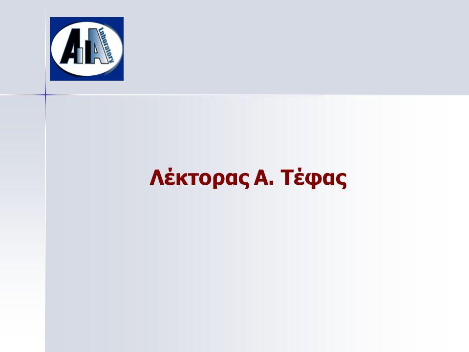 Λέκτορας Α. Τέφας