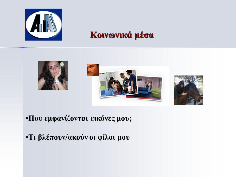 Σημασιολογική ανάλυση ψηφιακού περιεχομένου •Βρες μουσική με κρουστά •Πόσα άτομα εμφανίζονται σε ένα video clip •Βρες μου video του πρωθυπουργού •Ανάλυση εικόνας/ήχου •XML περιγραφές (MPEG-7)