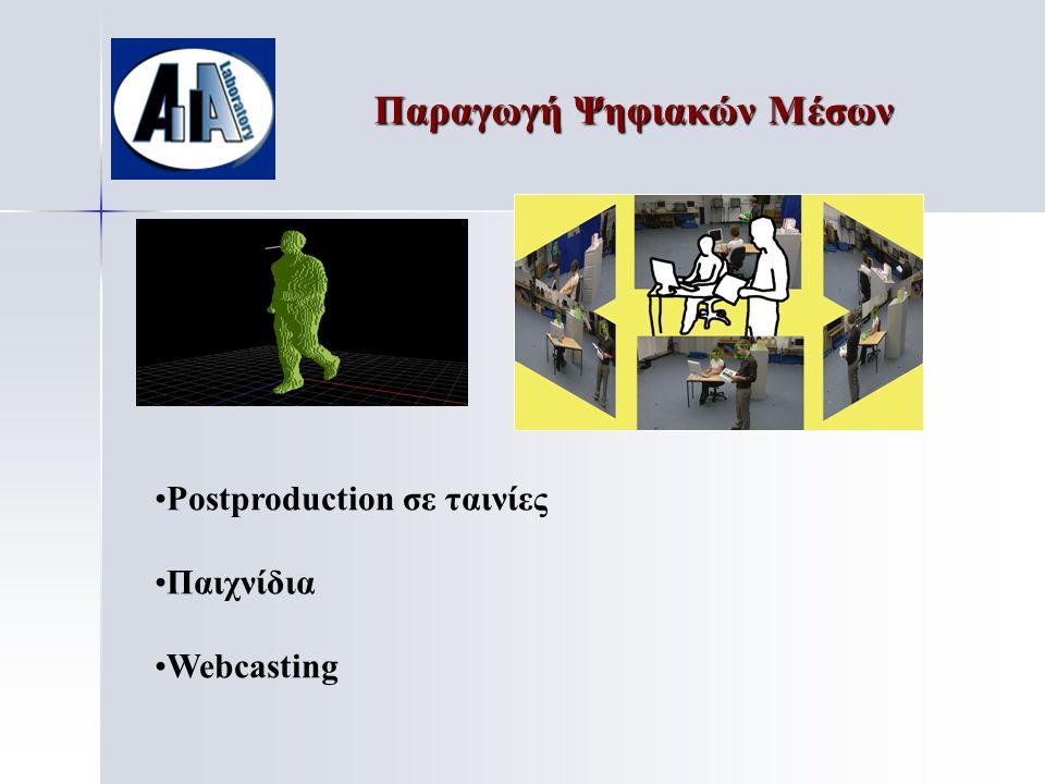 Ευκαιρίες για φοιτητές • •Διπλωματικές, κύρια ερευνητικού χαρακτήρα • •Δυνατότητες αμειβόμενης εργασίας σε ερευνητικά/αναπτυξιακά θέματα του εργαστηρίου • •Πληροφορίες στο web : www.aiia.csd.auth.gr