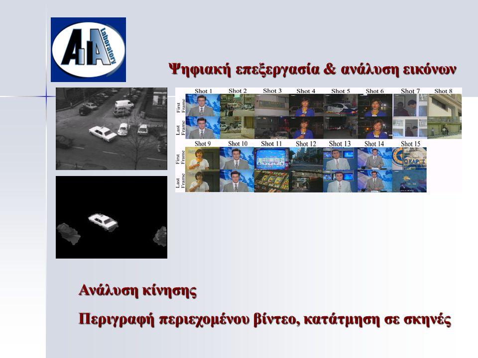 Ψηφιακή επεξεργασία & ανάλυση εικόνων Ανάλυση κίνησης Περιγραφή περιεχομένου βίντεο, κατάτμηση σε σκηνές