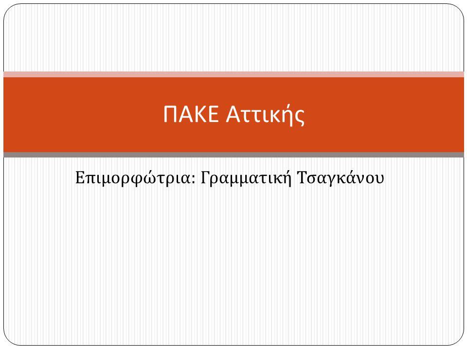 Επιμορφώτρια : Γραμματική Τσαγκάνου ΠΑΚΕ Αττικής
