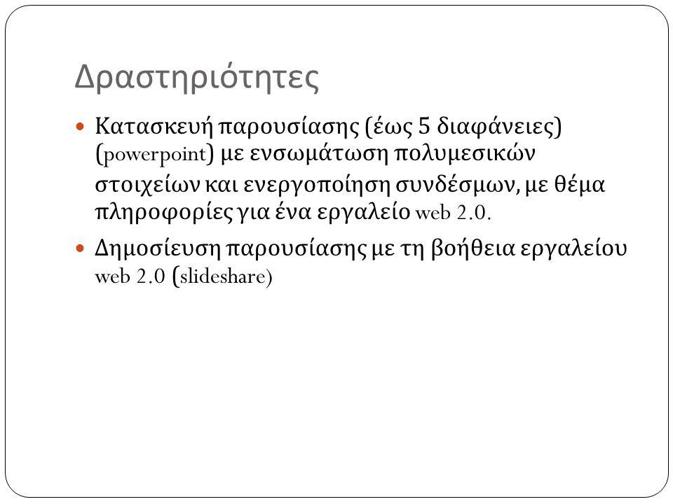 Δραστηριότητες  Κατασκευή παρουσίασης ( έως 5 διαφάνειες ) (powerpoint) με ενσωμάτωση πολυμεσικών στοιχείων και ενεργοποίηση συνδέσμων, με θέμα πληρο