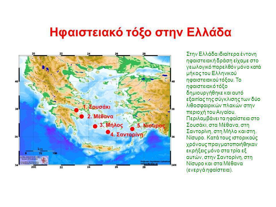 Στην Ελλάδα ιδιαίτερα έντονη ηφαιστειακή δράση είχαμε στο γεωλογικό παρελθόν μόνο κατά μήκος του Ελληνικού ηφαιστειακού τόξου.