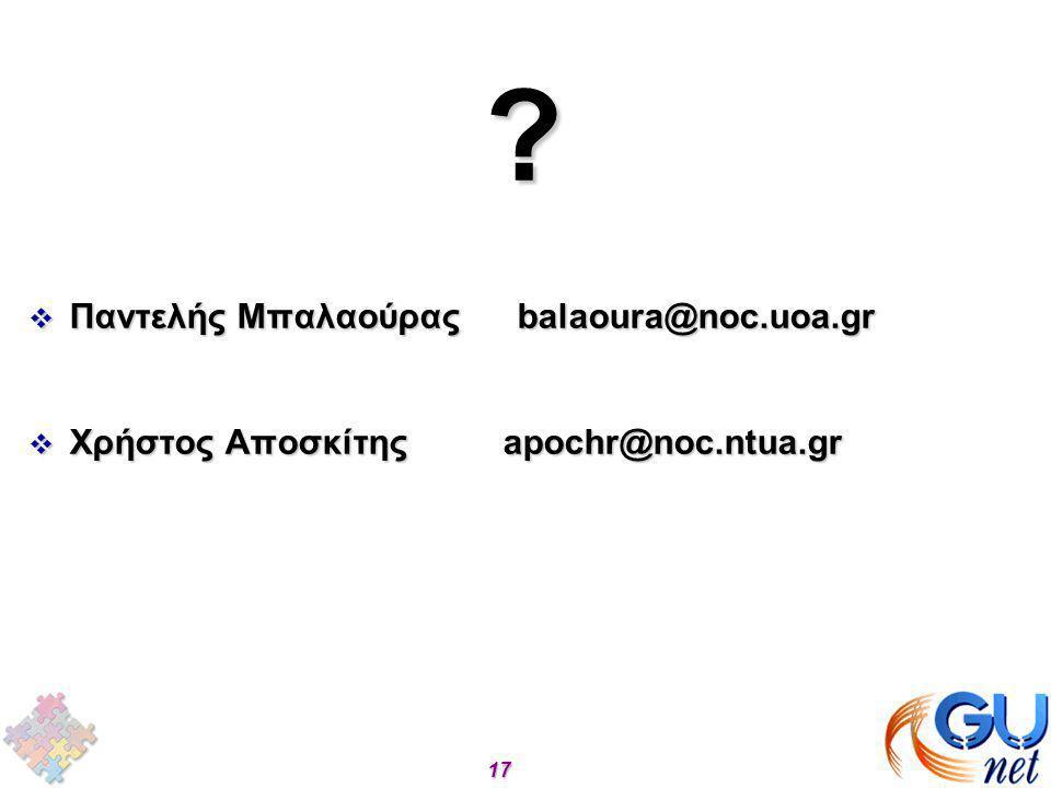 17 17 ?  Παντελής Μπαλαούρας balaoura@noc.uoa.gr  Χρήστος Αποσκίτης apochr@noc.ntua.gr