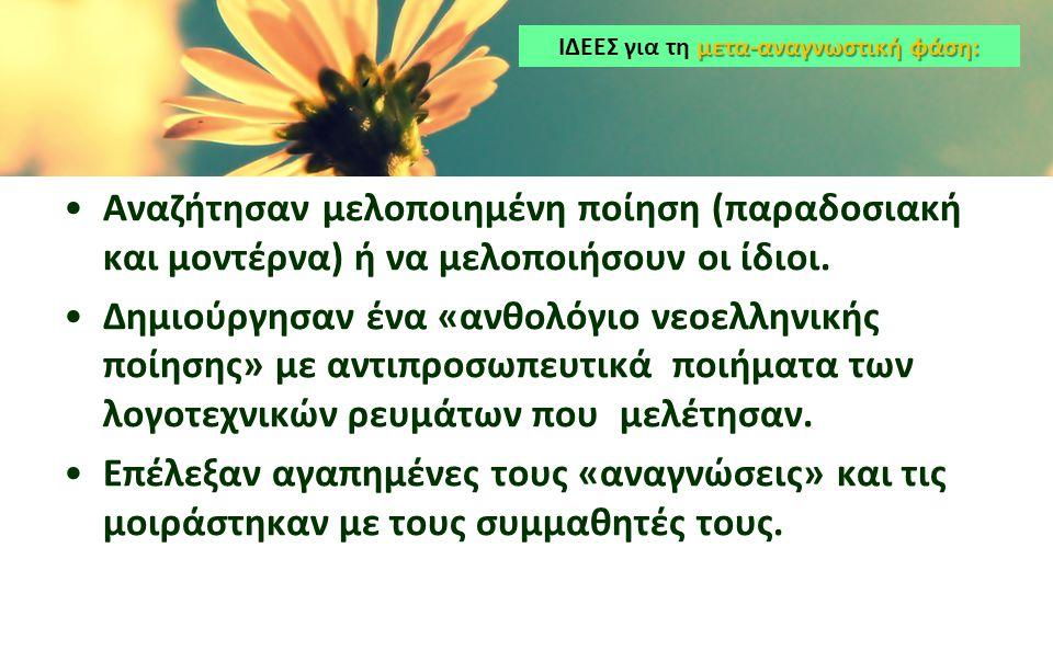 •Αναζήτησαν μελοποιημένη ποίηση (παραδοσιακή και μοντέρνα) ή να μελοποιήσουν οι ίδιοι. •Δημιούργησαν ένα «ανθολόγιο νεοελληνικής ποίησης» με αντιπροσω
