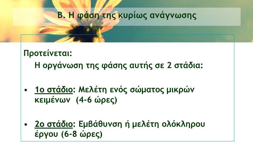 Β. Η φάση της κυρίως ανάγνωσης Προτείνεται: Η οργάνωση της φάσης αυτής σε 2 στάδια: •1ο στάδιο •1ο στάδιο: Μελέτη ενός σώματος μικρών κειμένων (4-6 ώρ