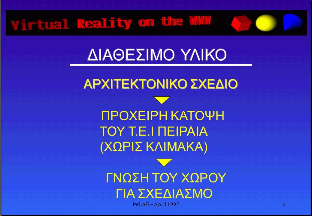 PeLAB - April 19975 •CAMPUS •ΕΣΩΤΕΡΙΚΟΙ ΧΩΡΟΙ