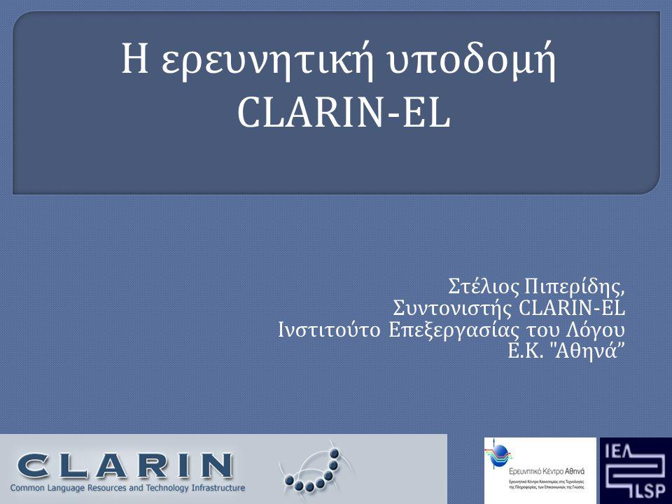 Στέλιος Πιπερίδης, Συντονιστής CLARIN-EL Ινστιτούτο Επεξεργασίας του Λόγου Ε.Κ.