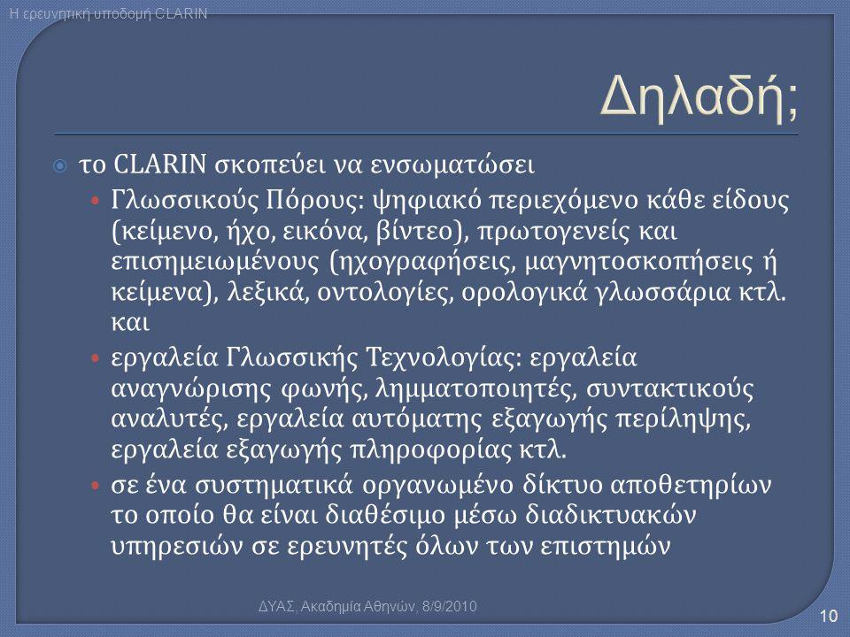  το CLARIN σκοπεύει να ενσωματώσει • Γλωσσικούς Πόρους: ψηφιακό περιεχόμενο κάθε είδους (κείμενο, ήχο, εικόνα, βίντεο), πρωτογενείς και επισημειωμένο