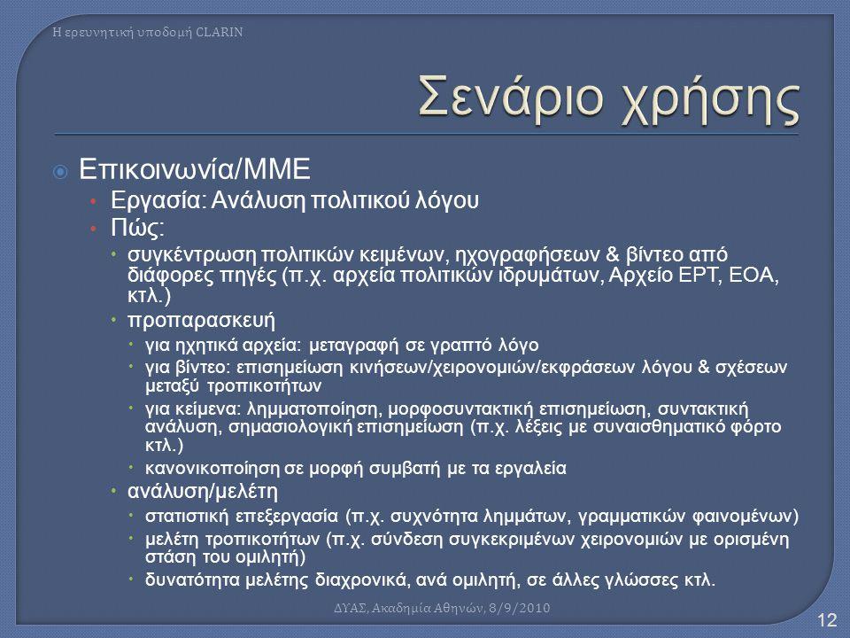  Επικοινωνία/ΜΜΕ • Εργασία: Ανάλυση πολιτικού λόγου • Πώς:  συγκέντρωση πολιτικών κειμένων, ηχογραφήσεων & βίντεο από διάφορες πηγές (π.χ. αρχεία πο