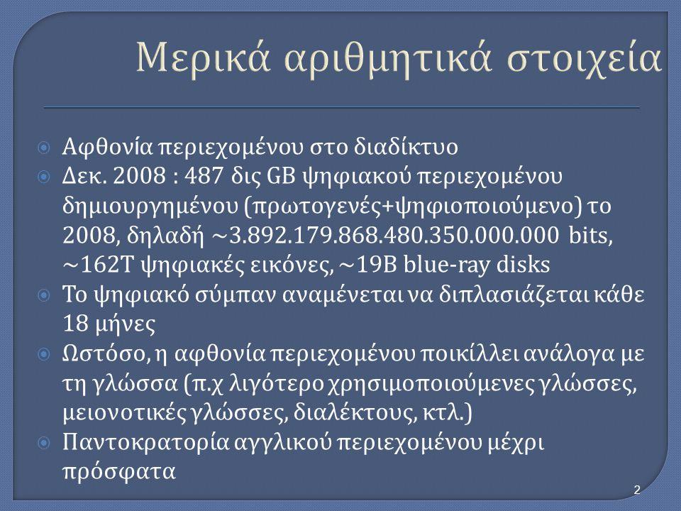 2  Aφθον ί α περιεχομένου στο διαδίκτυο  Δεκ. 2008 : 487 δις GB ψηφιακού περιεχομένου δημιουργημένου (πρωτογενές+ψηφιοποιούμενο) το 2008, δηλαδή ~3.