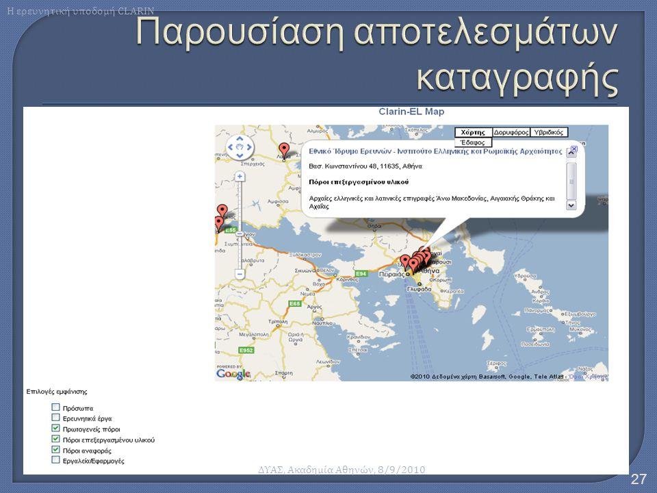 Η ερευνητική υποδομή CLARIN 27 ΔΥΑΣ, Ακαδημία Αθηνών, 8/9/2010