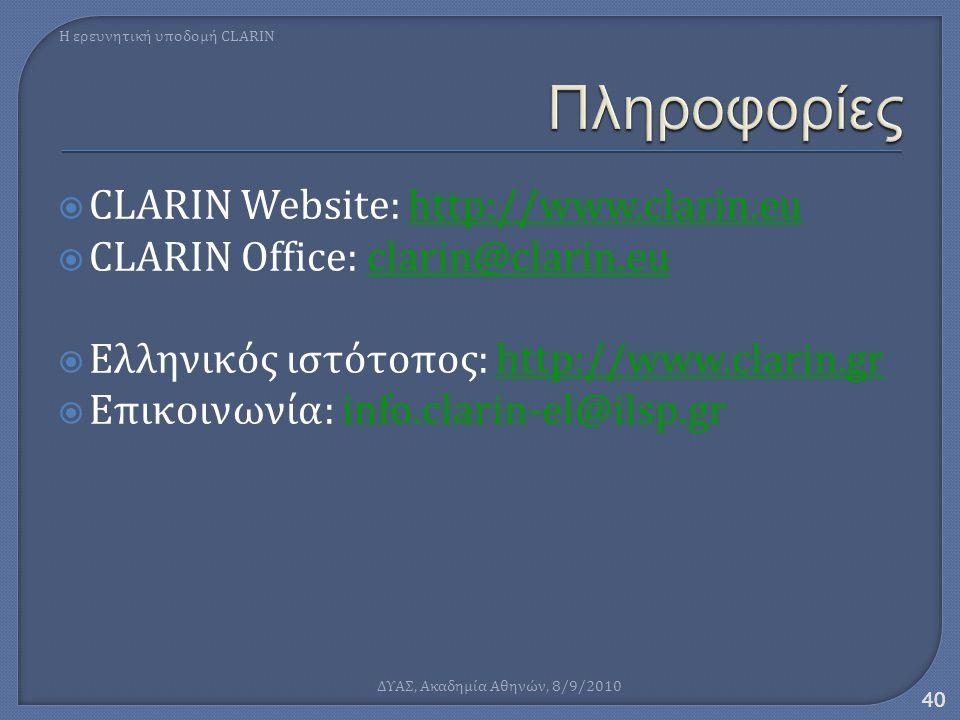  CLARIN Website: http://www.clarin.eu  CLARIN Office: clarin@clarin.eu  Ελληνικός ιστότοπος: http://www.clarin.gr  Επικοινωνία: info.clarin-el@ils