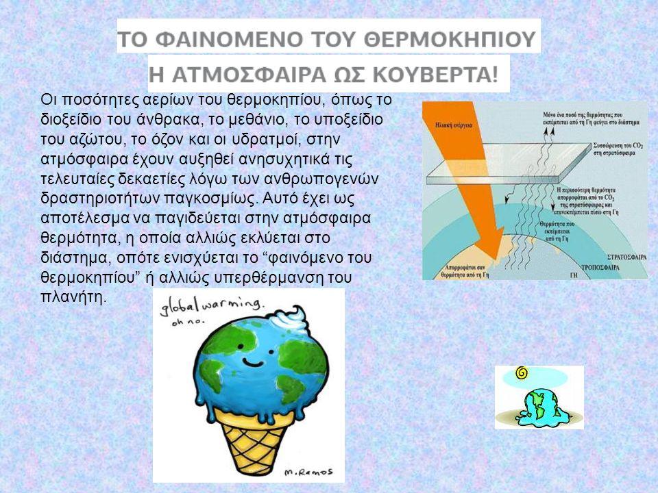 Οι ποσότητες αερίων του θερμοκηπίου, όπως το διοξείδιο του άνθρακα, το μεθάνιο, το υποξείδιο του αζώτου, το όζον και οι υδρατμοί, στην ατμόσφαιρα έχου