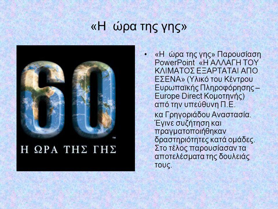 «H ώρα της γης» •«H ώρα της γης» Παρουσίαση PowerPoint «Η ΑΛΛΑΓΗ ΤΟΥ ΚΛΙΜΑΤΟΣ ΕΞΑΡΤΑΤΑΙ ΑΠΟ ΕΣΕΝΑ» (Υλικό του Κέντρου Ευρωπαϊκής Πληροφόρησης – Europe