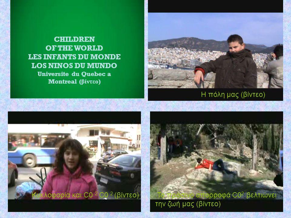 CHILDREN OF THE WORLD LES INFANTS DU MONDE LOS NINOS DU MUNDO Universite du Quebec a Montreal ( βίντεο ) Κυκλοφορία και C0 2 C0 2 (βίντεο) Το πράσινο