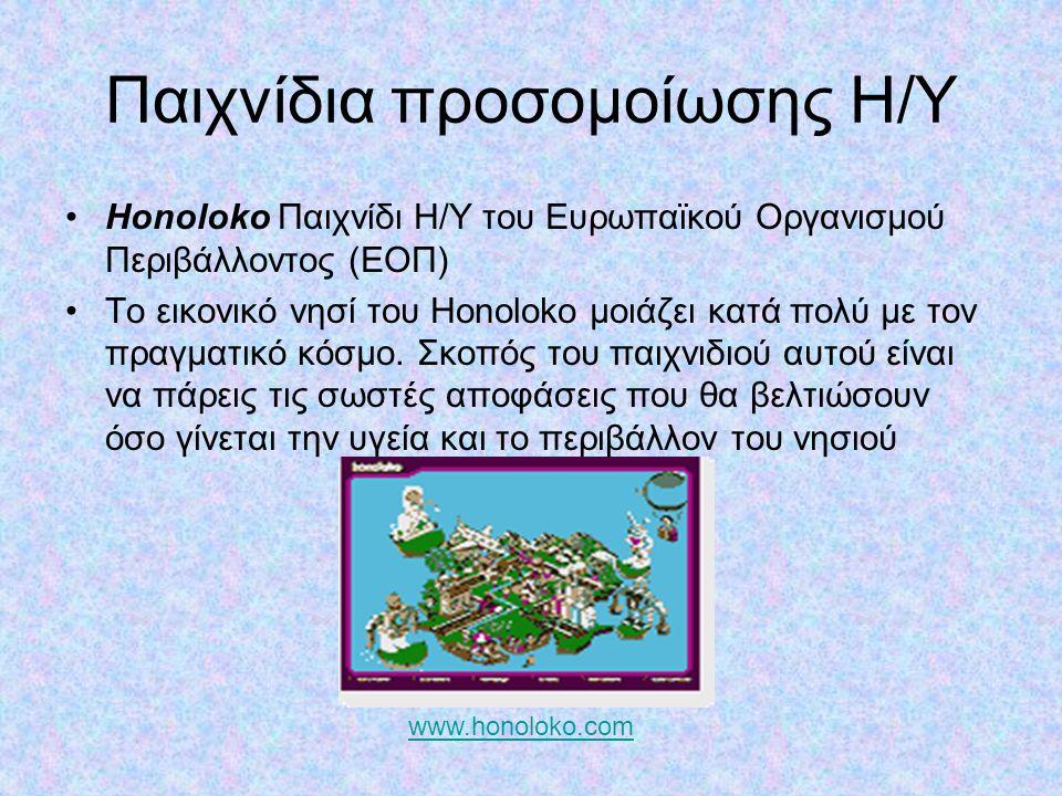 Παιχνίδια προσομοίωσης Η/Υ •Honoloko Παιχνίδι Η/Υ του Ευρωπαϊκού Οργανισμού Περιβάλλοντος (ΕΟΠ) •Το εικονικό νησί του Honoloko μοιάζει κατά πολύ με το