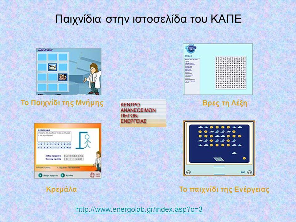 Παιχνίδια στην ιστοσελίδα του ΚΑΠΕ Το Παιχνίδι της Μνήμης Κρεμάλα Βρες τη Λέξη Το παιχνίδι της Ενέργειας http://www.energolab.gr/index.asp?c=3