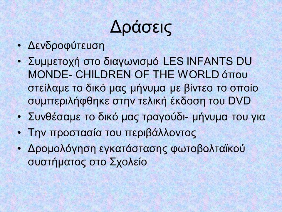 Δράσεις •Δενδροφύτευση •Συμμετοχή στο διαγωνισμό LES INFANTS DU MONDE- CHILDREN OF THE WORLD όπου στείλαμε το δικό μας μήνυμα με βίντεο το οποίο συμπε