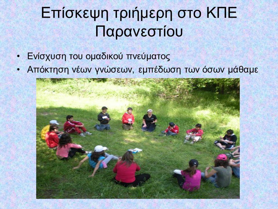Επίσκεψη τριήμερη στο ΚΠΕ Παρανεστίου •Ενίσχυση του ομαδικού πνεύματος •Απόκτηση νέων γνώσεων, εμπέδωση των όσων μάθαμε