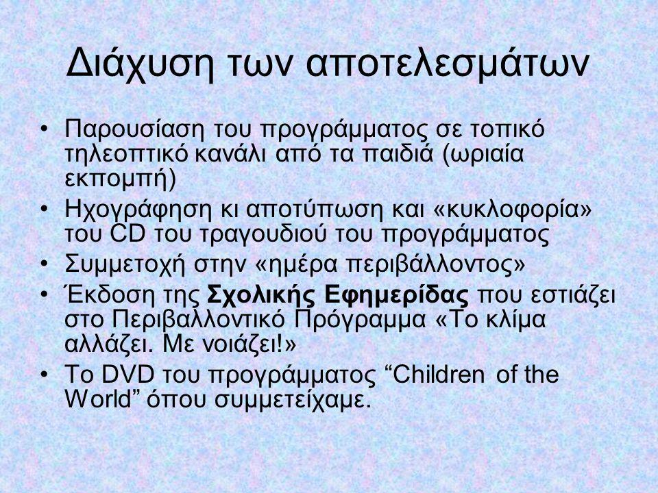 Διάχυση των αποτελεσμάτων •Παρουσίαση του προγράμματος σε τοπικό τηλεοπτικό κανάλι από τα παιδιά (ωριαία εκπομπή) •Ηχογράφηση κι αποτύπωση και «κυκλοφ