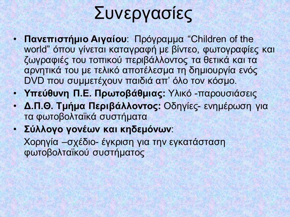 """Συνεργασίες •Πανεπιστήμιο Αιγαίου: Πρόγραμμα """"Children of the world"""" όπου γίνεται καταγραφή με βίντεο, φωτογραφίες και ζωγραφιές του τοπικού περιβάλλο"""