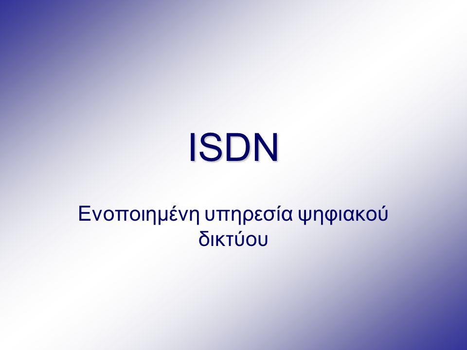 ISDN Ενοποιημένη υπηρεσία ψηφιακού δικτύου