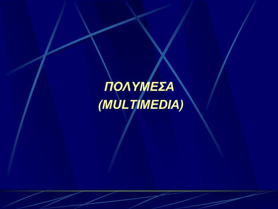 Μια πολυμεσική εφαρμογή χαρακτηρίζεται από την συλλογή και χρησιμοποίηση ενός συνδυασμού δεδομένων κειμένου, ήχου, γραφικών, προσομοίωση κίνησης και video.