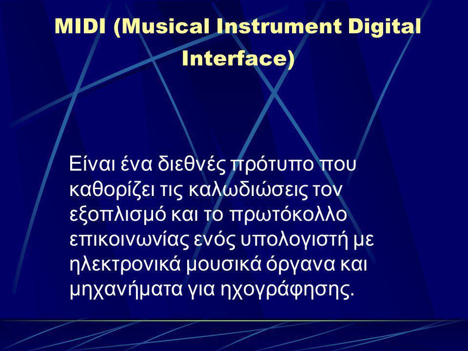 MIDI (Musical Instrument Digital Interface) Είναι ένα διεθνές πρότυπο που καθορίζει τις καλωδιώσεις τον εξοπλισμό και το πρωτόκολλο επικοινωνίας ενός