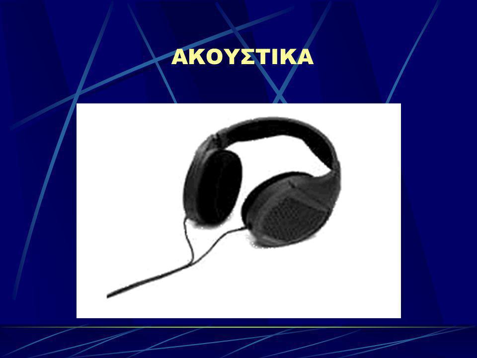 Τα ακουστικά μπορούν να συνδεθούν απευθείας με την κάρτα ήχου στην κατάλληλη υποδοχή.