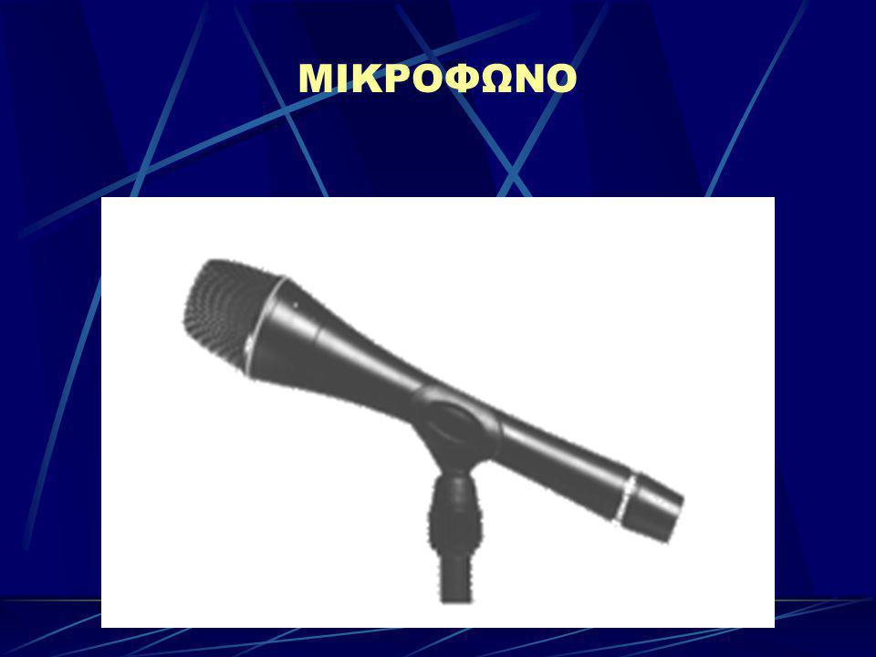 Αν θελήσουμε να ενσωματώσουμε στην εφαρμογή τον δικό μας ήχο(φωνή) χρειαζόμαστε απλά ένα μικρόφωνο.
