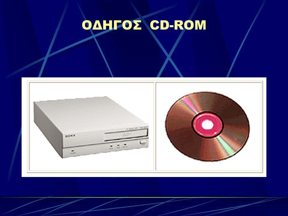 Ο οδηγός CD ROM χρησιμοποιείται για το διάβασμα και την μεταφορά δεδομένων από οπτικό δίσκο.