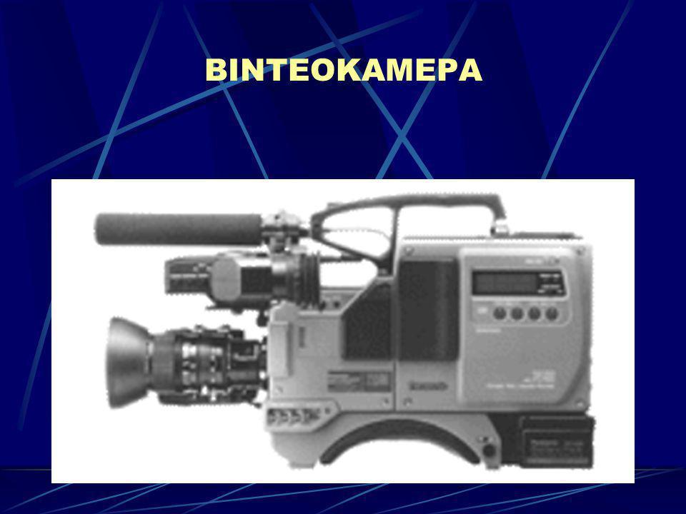 Η βιντεοκάμερα χρησιμοποιείται για την αποτύπωση εικόνων video-κινούμενων ή όχι.