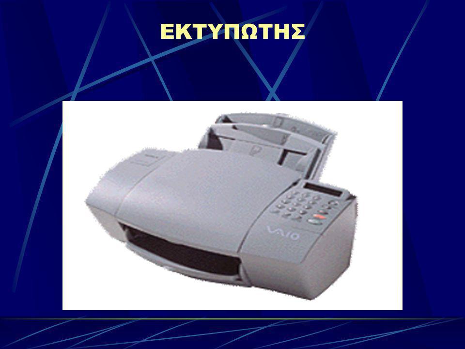 Ο εκτυπωτές (printer) αποτελούν μια απαραίτητη περιφερειακή συσκευή εξόδου για όλους σχεδόν τους υπολογιστές.