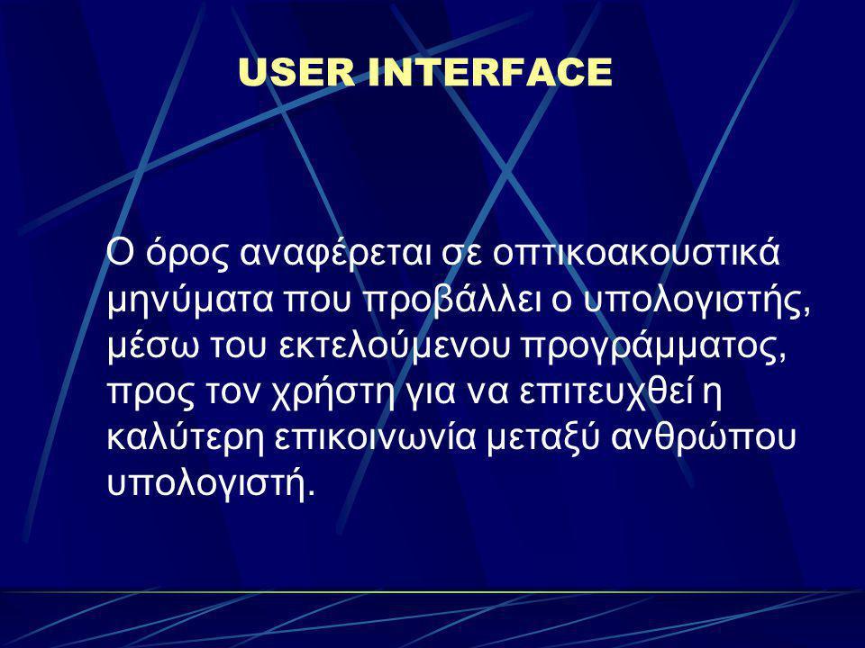 Το μεγάλο πρόβλημα που παρουσίαζαν οι παλαιότεροι Η/Υ ήταν ότι κάθε λογισμικό, κάθε πρόγραμμα χρησιμοποιούσε τον δικό του τρόπο επικοινωνίας με τον χρήστη.