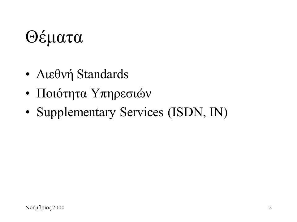 2 Θέματα •Διεθνή Standards •Ποιότητα Υπηρεσιών •Supplementary Services (ISDN, IN)