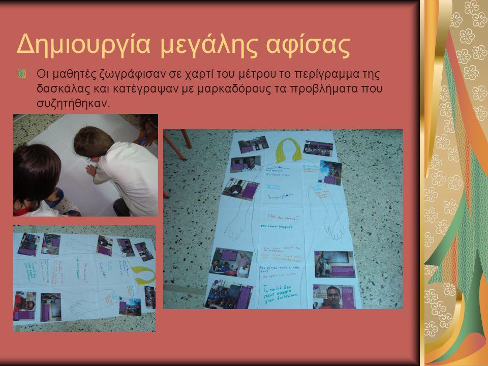 Δημιουργία μεγάλης αφίσας Οι μαθητές ζωγράφισαν σε χαρτί του μέτρου το περίγραμμα της δασκάλας και κατέγραψαν με μαρκαδόρους τα προβλήματα που συζητήθηκαν.