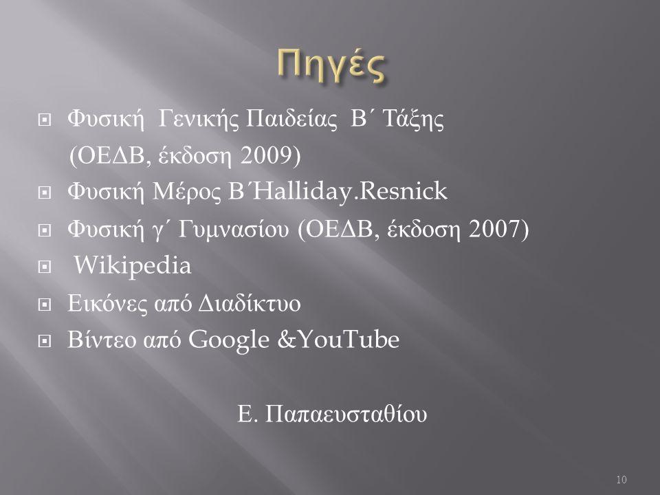  Φυσική Γενικής Παιδείας Β΄ Τάξης ( ΟΕΔΒ, έκδοση 2009)  Φυσική Μέρος Β΄ Halliday.Resnick  Φυσική γ΄ Γυμνασίου ( ΟΕΔΒ, έκδοση 2007)  Wikipedia  Εικόνες από Διαδίκτυο  Βίντεο από Google &YouTube Ε.