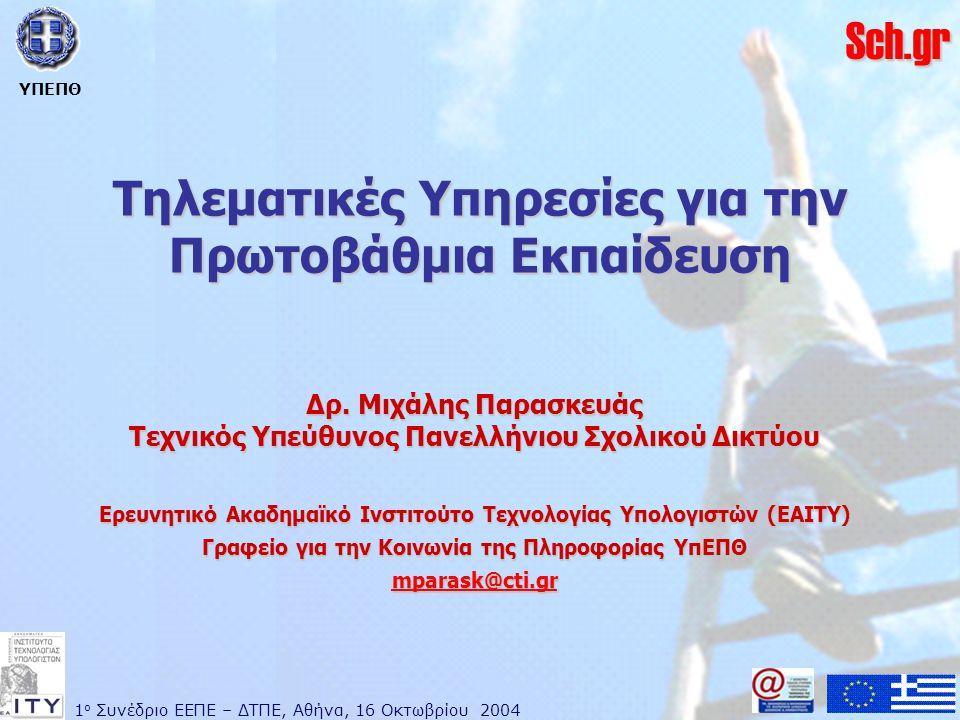 1 ο Συνέδριο ΕΕΠΕ – ΔΤΠΕ, Αθήνα, 16 Οκτωβρίου 2004 ΥΠΕΠΘ Sch.gr Τηλεματικές Υπηρεσίες για την Πρωτοβάθμια Εκπαίδευση Δρ.