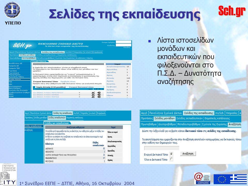 1 ο Συνέδριο ΕΕΠΕ – ΔΤΠΕ, Αθήνα, 16 Οκτωβρίου 2004 ΥΠΕΠΘ Sch.gr Σελίδες της εκπαίδευσης  Λίστα ιστοσελίδων μονάδων και εκπαιδευτικών που φιλοξενούνται στο Π.Σ.Δ.