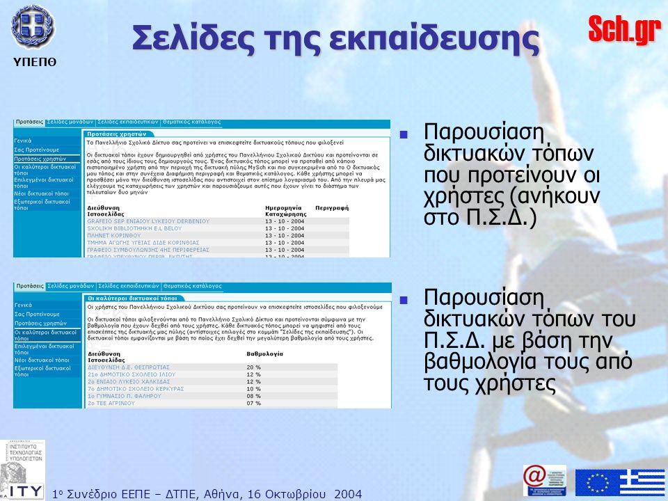 1 ο Συνέδριο ΕΕΠΕ – ΔΤΠΕ, Αθήνα, 16 Οκτωβρίου 2004 ΥΠΕΠΘ Sch.gr Σελίδες της εκπαίδευσης  Παρουσίαση δικτυακών τόπων που προτείνουν οι χρήστες (ανήκουν στο Π.Σ.Δ.)  Παρουσίαση δικτυακών τόπων του Π.Σ.Δ.