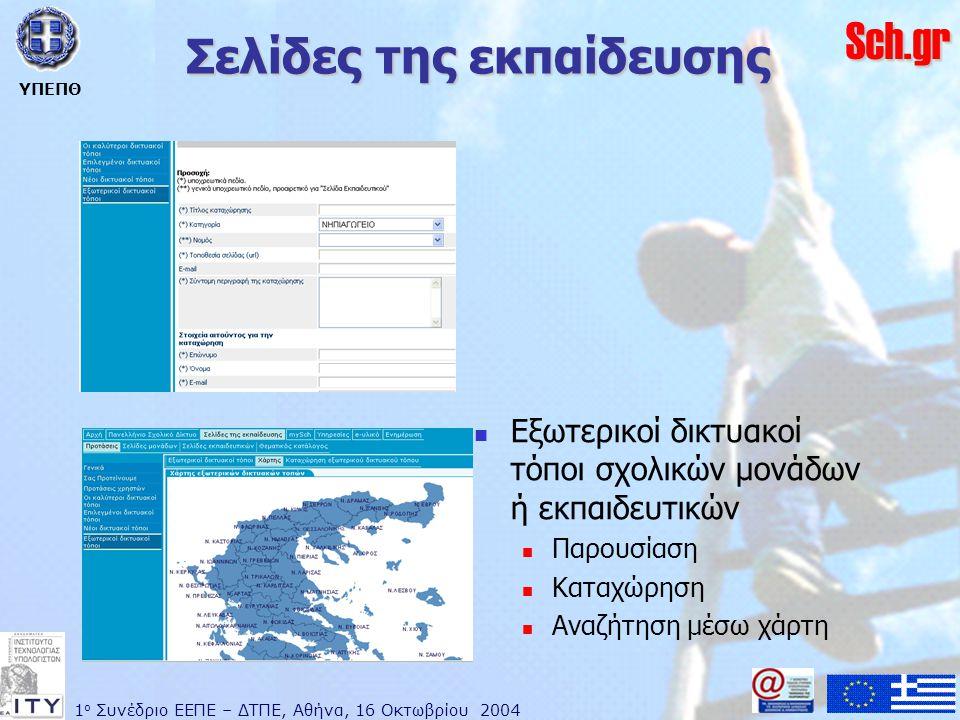1 ο Συνέδριο ΕΕΠΕ – ΔΤΠΕ, Αθήνα, 16 Οκτωβρίου 2004 ΥΠΕΠΘ Sch.gr Σελίδες της εκπαίδευσης  Εξωτερικοί δικτυακοί τόποι σχολικών μονάδων ή εκπαιδευτικών  Παρουσίαση  Καταχώρηση  Αναζήτηση μέσω χάρτη