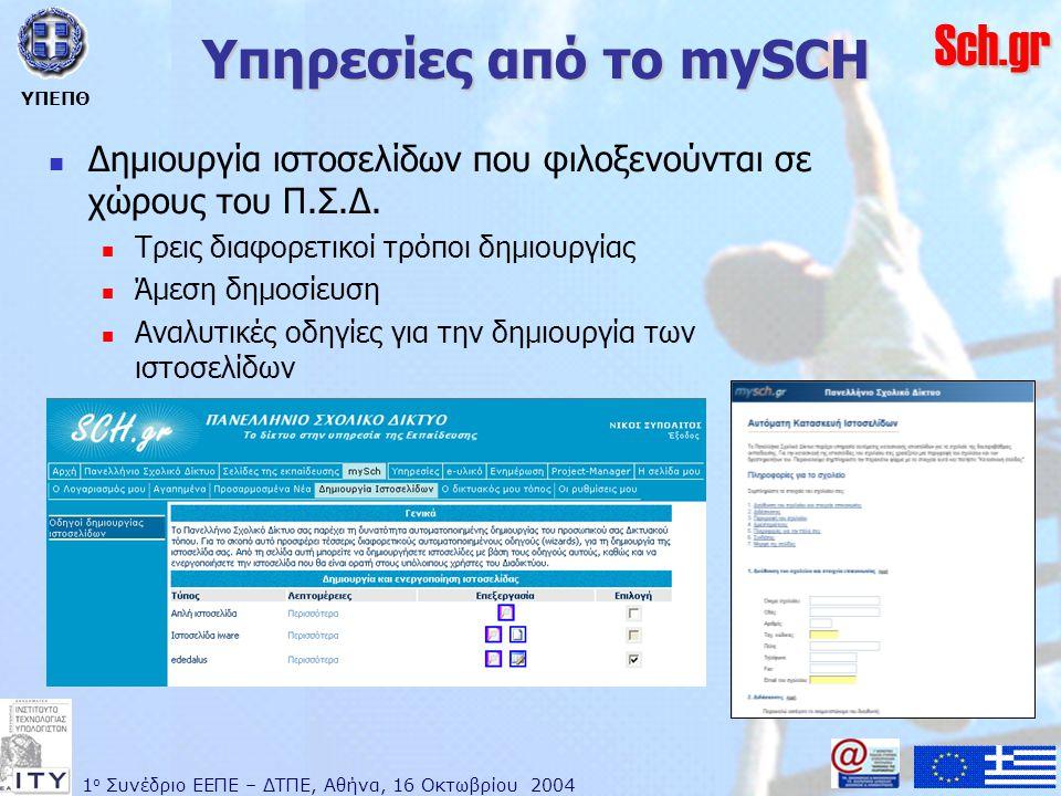 1 ο Συνέδριο ΕΕΠΕ – ΔΤΠΕ, Αθήνα, 16 Οκτωβρίου 2004 ΥΠΕΠΘ Sch.gr Υπηρεσίες από το mySCH  Δημιουργία ιστοσελίδων που φιλοξενούνται σε χώρους του Π.Σ.Δ.