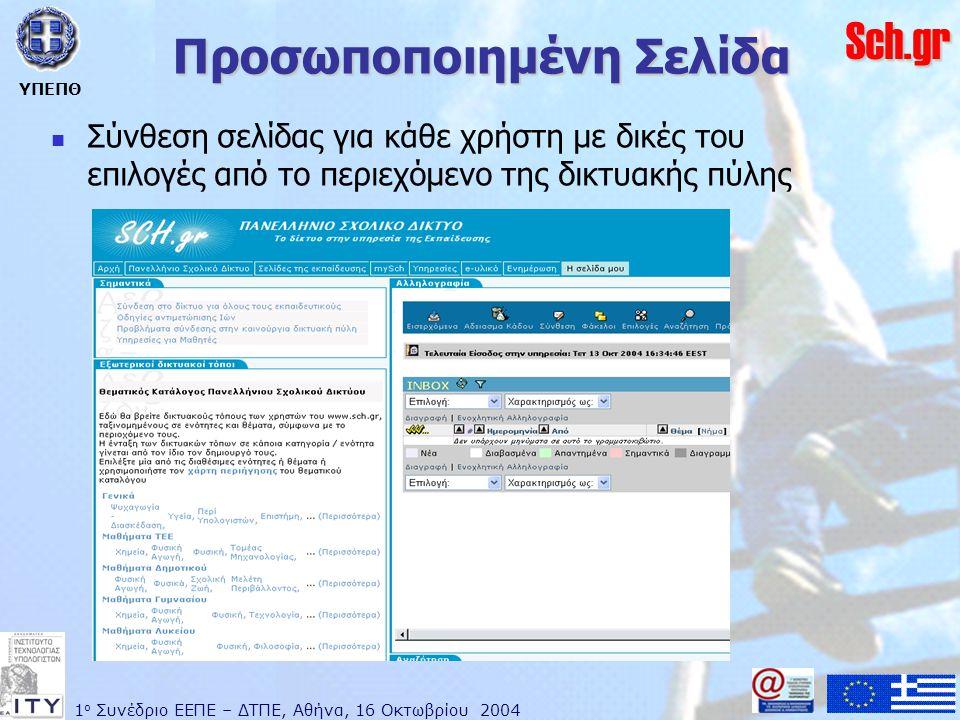 1 ο Συνέδριο ΕΕΠΕ – ΔΤΠΕ, Αθήνα, 16 Οκτωβρίου 2004 ΥΠΕΠΘ Sch.gr Προσωποποιημένη Σελίδα  Σύνθεση σελίδας για κάθε χρήστη με δικές του επιλογές από το περιεχόμενο της δικτυακής πύλης