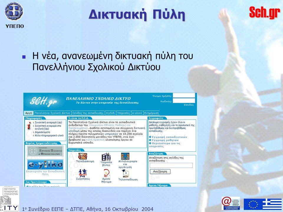 1 ο Συνέδριο ΕΕΠΕ – ΔΤΠΕ, Αθήνα, 16 Οκτωβρίου 2004 ΥΠΕΠΘ Sch.gr ΔικτυακήΠύλη Δικτυακή Πύλη  Η νέα, ανανεωμένη δικτυακή πύλη του Πανελλήνιου Σχολικού Δικτύου