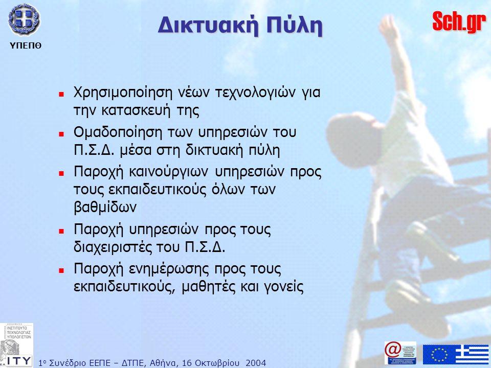 1 ο Συνέδριο ΕΕΠΕ – ΔΤΠΕ, Αθήνα, 16 Οκτωβρίου 2004 ΥΠΕΠΘ Sch.gr  Χρησιμοποίηση νέων τεχνολογιών για την κατασκευή της  Ομαδοποίηση των υπηρεσιών του Π.Σ.Δ.