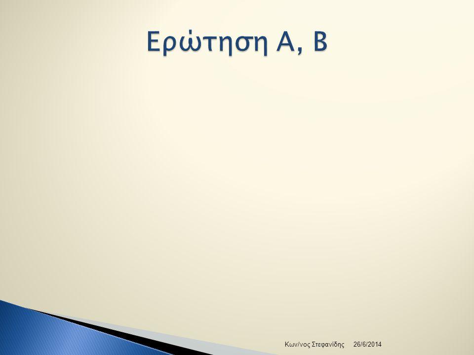 26/6/2014Κων/νος Στεφανίδης